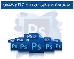 نحوه استفاده از فایل های آماده PSD در فتوشاپ