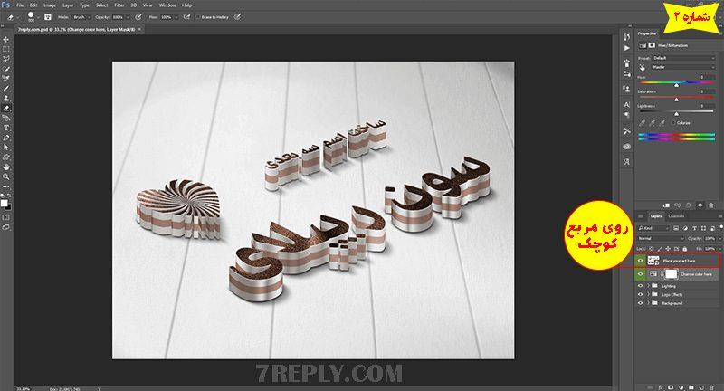 آموزش نحوه استفاده از فایل های آماده PSD در فتوشاپ + فیلم آموزشی 2