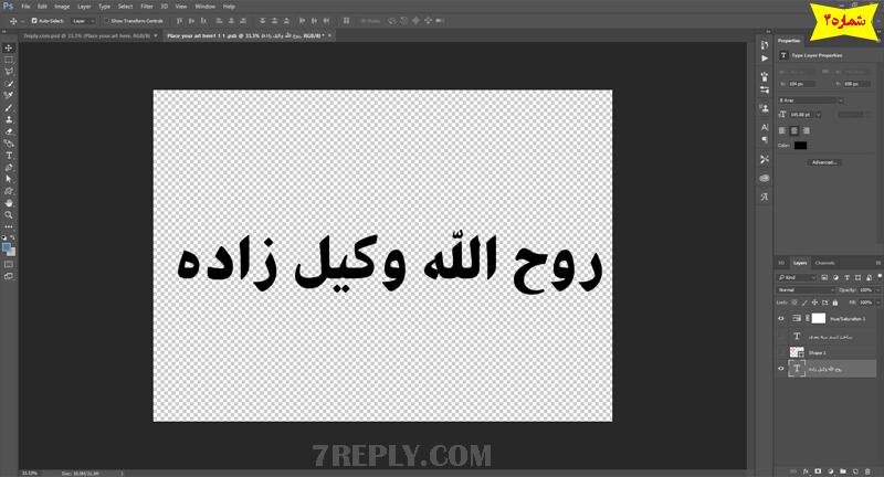 آموزش نحوه استفاده از فایل های آماده PSD در فتوشاپ + فیلم آموزشی 4