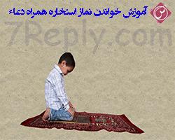 آموزش خواندن نماز استخاره همراه با فایل صوتی و دعاء متنی