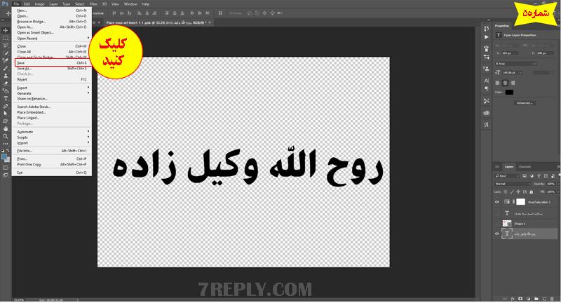 آموزش نحوه استفاده از فایل های آماده PSD در فتوشاپ + فیلم آموزشی 5