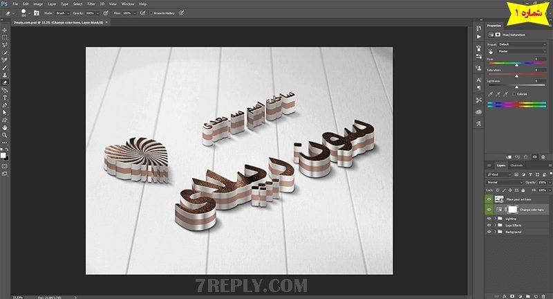 آموزش نحوه استفاده از فایل های آماده PSD در فتوشاپ + فیلم آموزشی 1
