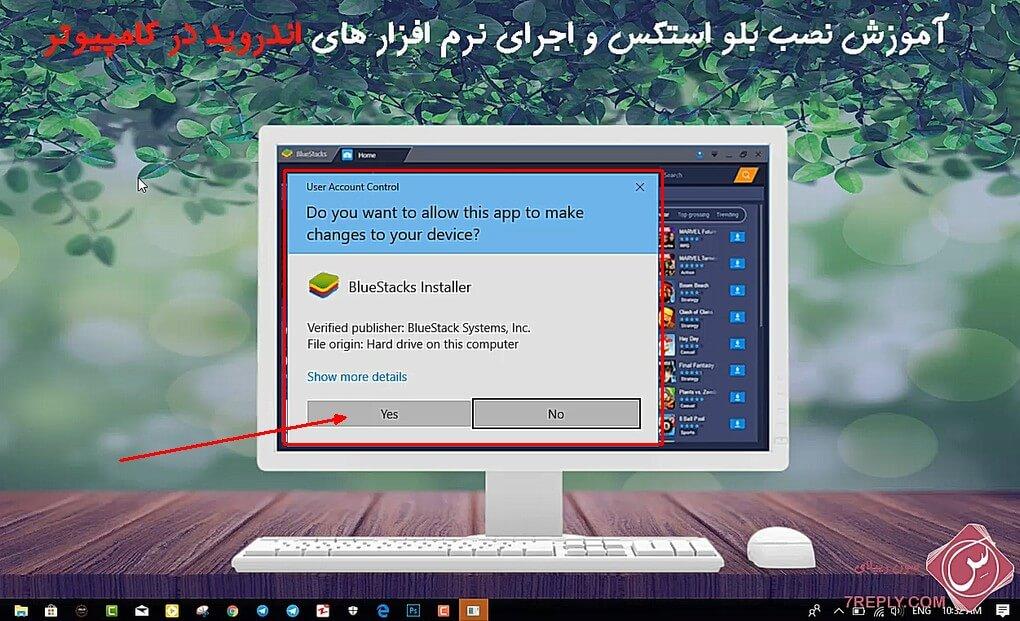نصب BlueStacks در ویندوز 10