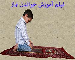 آموزش خواندن نماز ظهر