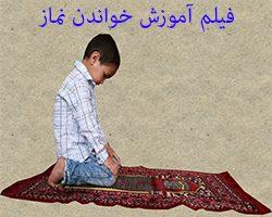 آموزش خواندن نماز عشاء
