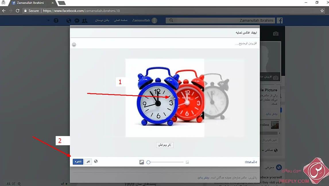 آموزش تغیر تصویر سر صفحه فیس بوک