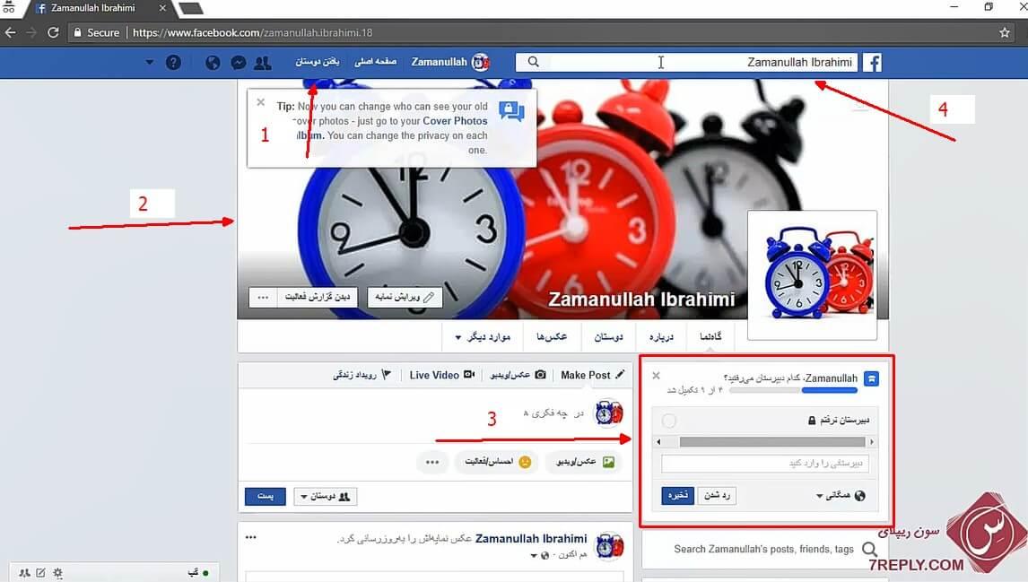 آموزش فیس بوک