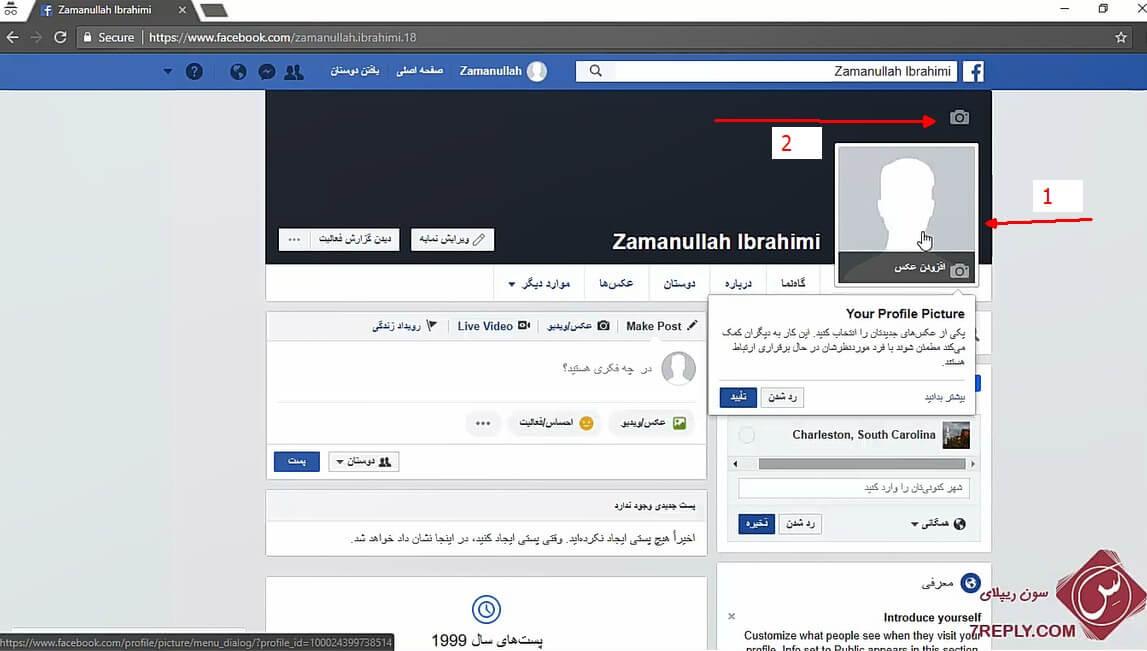 تغیر تصویر در فیس بوک
