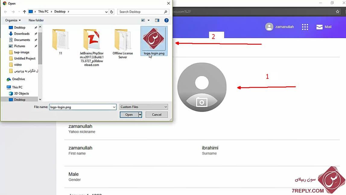 آموزش تغیر تصویر پروفایل ایمیل یاهو