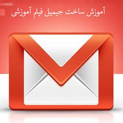 آموزش ساخت gmail