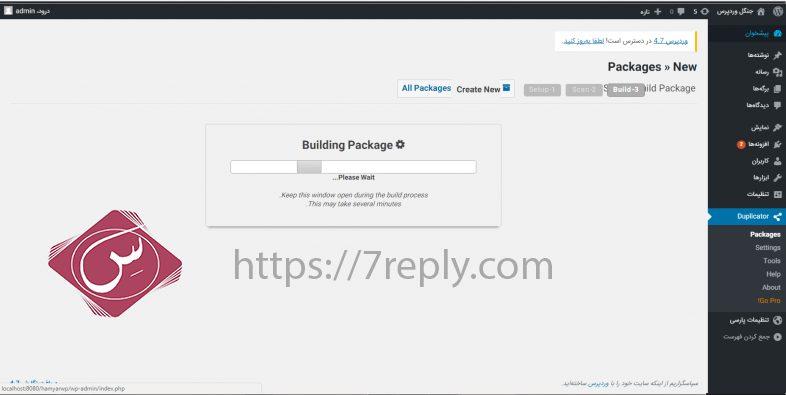 آموزش ساخت بسته نصب آسان وردپرس با dupliucator +فیلم 6