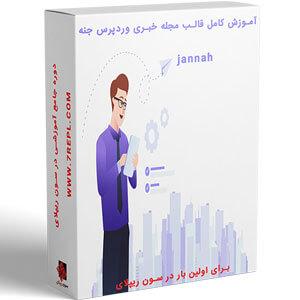 آموزش کامل   قالب مجله خبری وردپرس Jannah