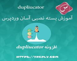 آموزش ساخت بسته نصب آسان وردپرس با dupliucator +فیلم