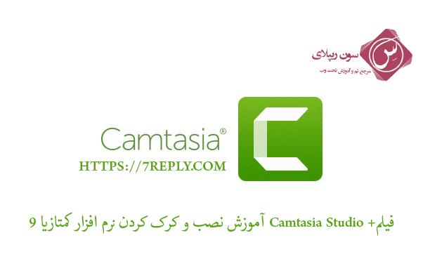 آموزش نصب و کرک کردن نرم افزار کمتازیا 9 Camtasia Studio +فیلم 1