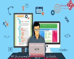 5 فریم ورک برتر Web Development یا توسعه وب در سال 2017