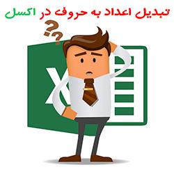 چگونه اعداد را به حروف فارسی تبدیل کنیم در اکسل همراه با فیلم آموزش+ماژول