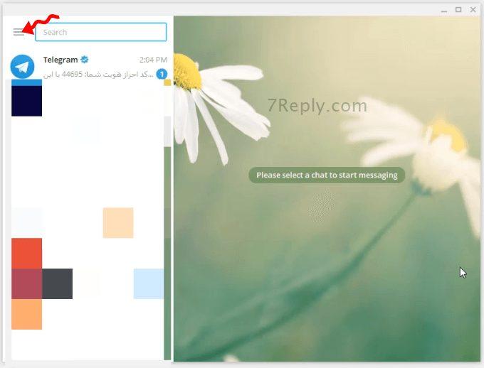 آموزش نصب تلگرام بر روی ویندوز
