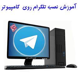 نصب تلگرام بر روی کامپیوتر