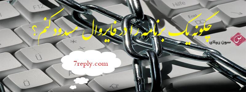 آموزش جلوگیری از اتصال یک نرم افزار به اینترنت