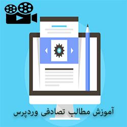 آموزش مطالب تصادفی وردپرس بدونه افزونه -فیلم آموزشی رایگان