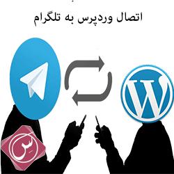 آموزش اتصال وردپرس به تلگرام با Telegram for WP+ فیلم