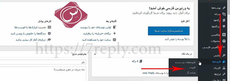 آموزش نصب افزونه تلگرام