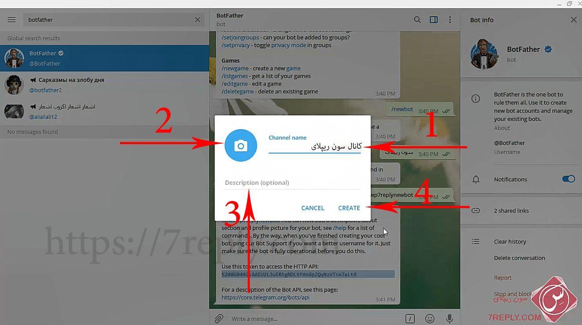 آموزش ساخت کانال در تلگرام
