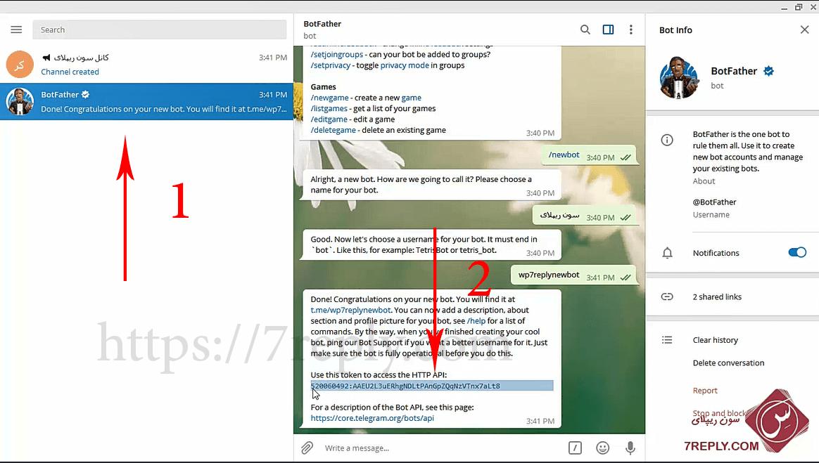 اموزش متصل کردن وردپرس به تلگرام