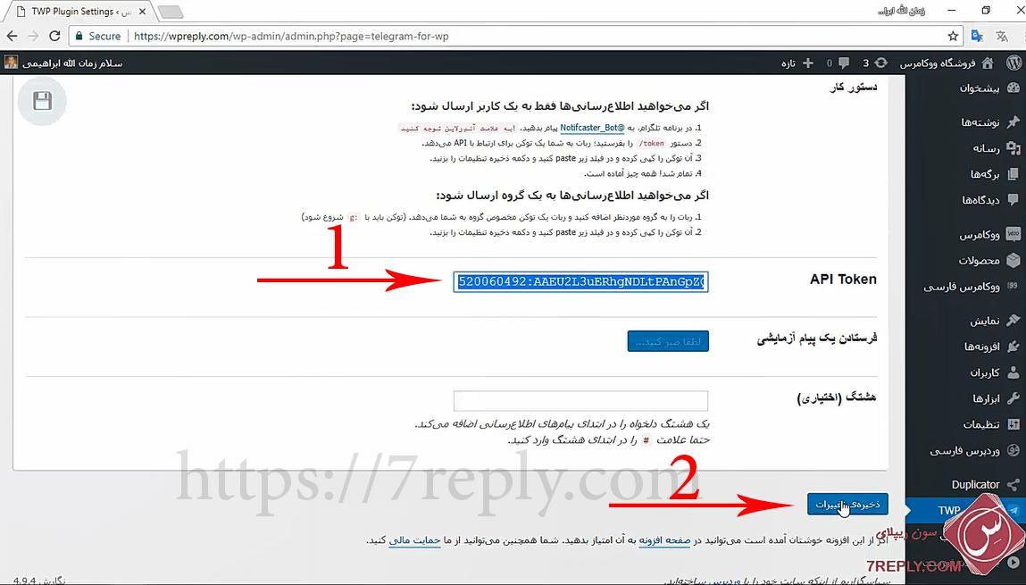 اتصال وردپرس به تلکرام