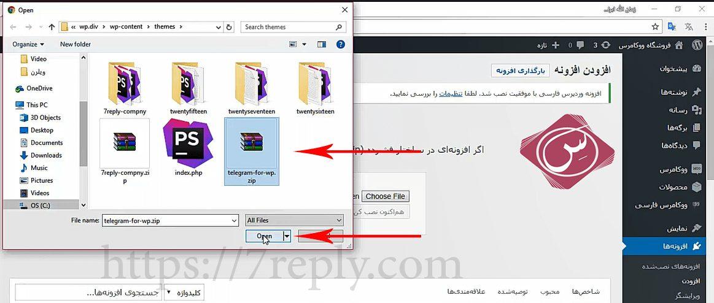 آموزش اتصال وردپرس قه تلگرام