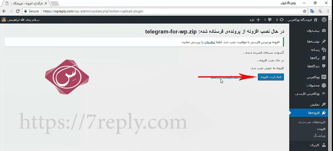فعال سازی افزونه telegram for wp