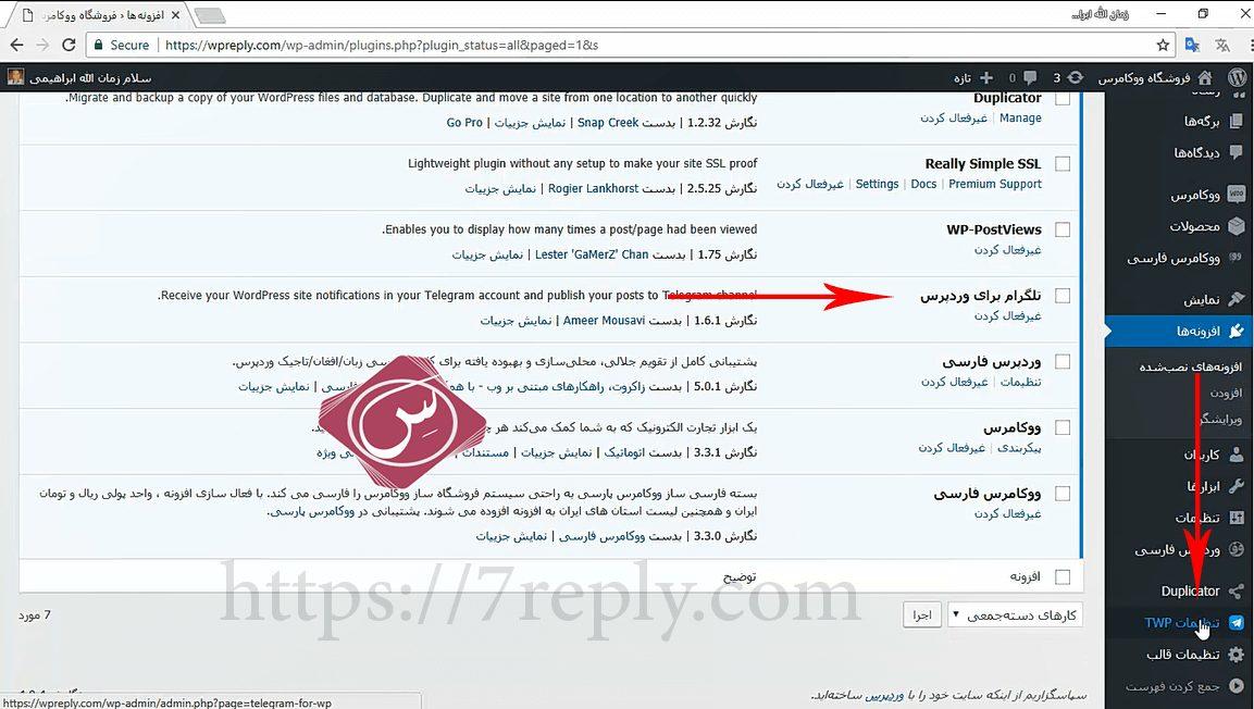 آموزش وردپرس نصب افزونه تلگرام