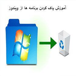 آموزش پاک کردن برنامه ها از ویندوز 7، 8 و 10