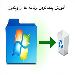 آموزش پاک کردن برنامه ها از ویندوز ۷، ۸ و ۱۰