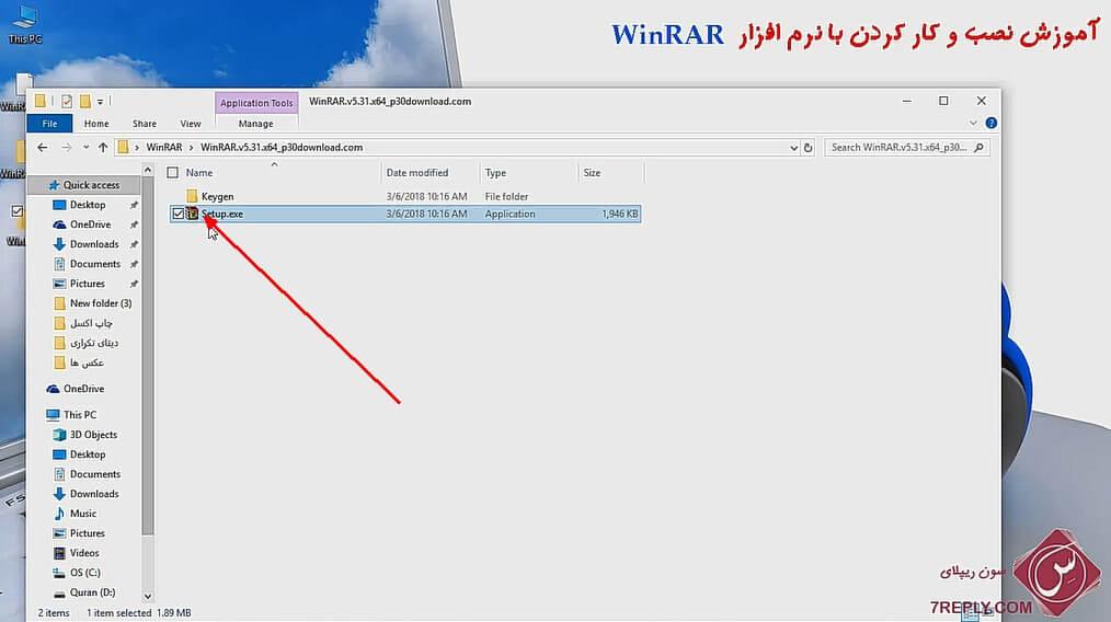 آموزش نصب و کار با نرم افزار WinRAR