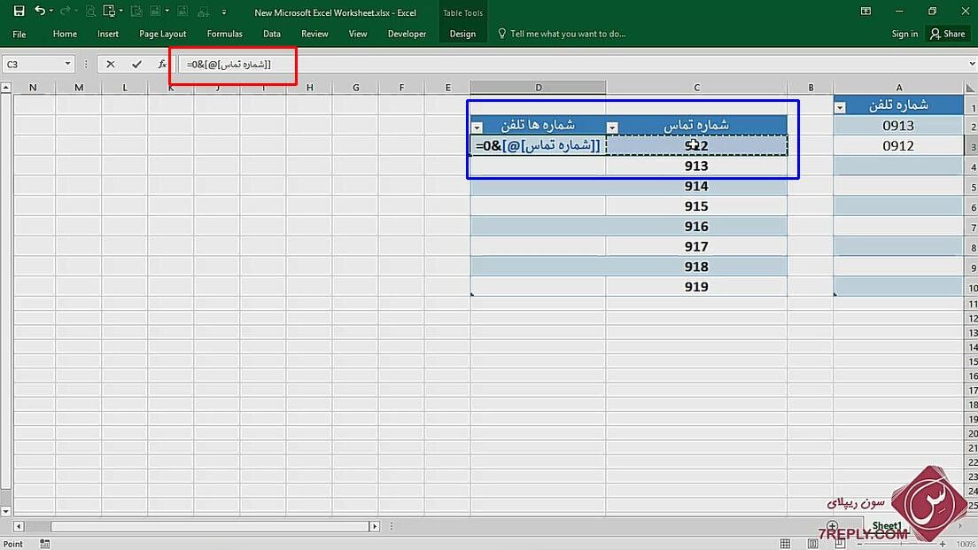 آموزش اضافه کردن صفر به ابتدای شماره در اکسل-Excel با 3 روش مختلف 5