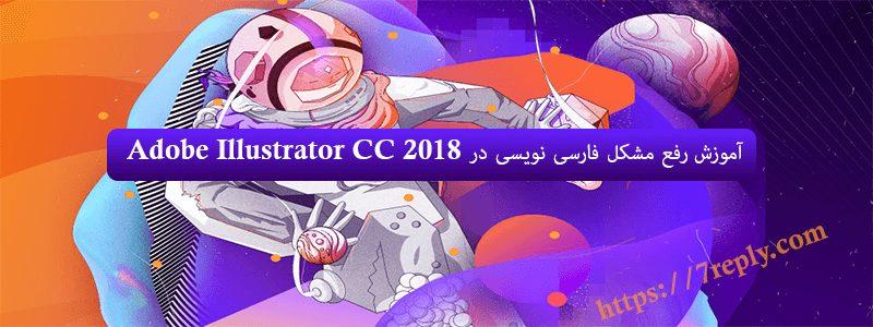 آموزش رفع مشکل فارسی نویسی در Adobe Illustrator CC 2018