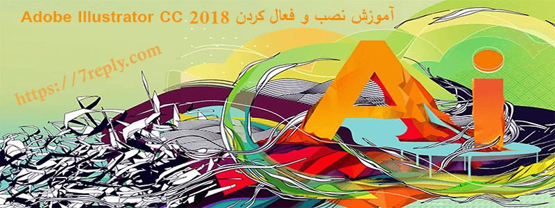 آموزش نصب و فعال کردن Adobe Illustrator CC 2018