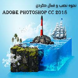 آموزش نحوه نصب و فعال کردن Adobe Photoshop CC 2018 به صورت فیلم آموزش و کاملا رایگان
