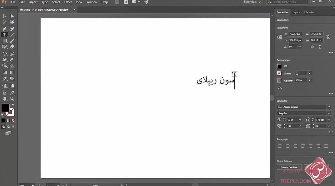 طریقه فعال سازی فارسی نویسی در Illustrator CC 2018