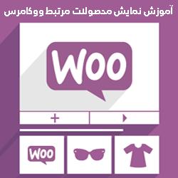 آموزش نمایش مطالب مرتبط ووکامرس بدونه نیاز به افزونه فقط از طریق کد ووکامرس