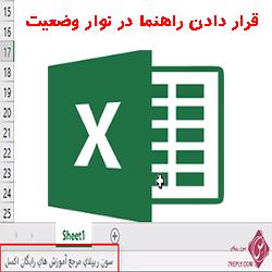 نحوه قرار دادن راهنما در نوار وضعیت اکسل با استفاده از کد VBA Excel