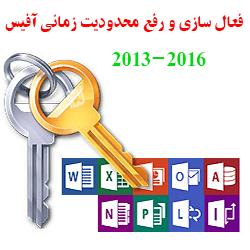 دانلود کرک آفیس ۲۰۱۶ – فعال سازی و رفع محدودیت زمانی آفیس ۲۰۱۶