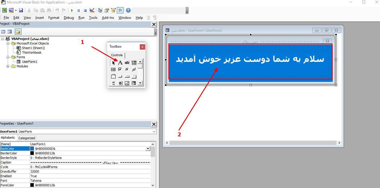 چگونه می توان در هنگام باز کردن یک فایل اکسل پیام خوش آمد گویی اکسل ایجاد کنم؟ 1