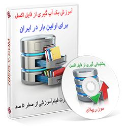آموزش گرفتن بک آپ از فایل اکسل به صورت خودکار – پشتیبان گیری اتوماتیک در اکسل