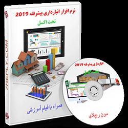 نرم افزار انبارداری پیشرفته ۲۰۱۹ تحت اکسل