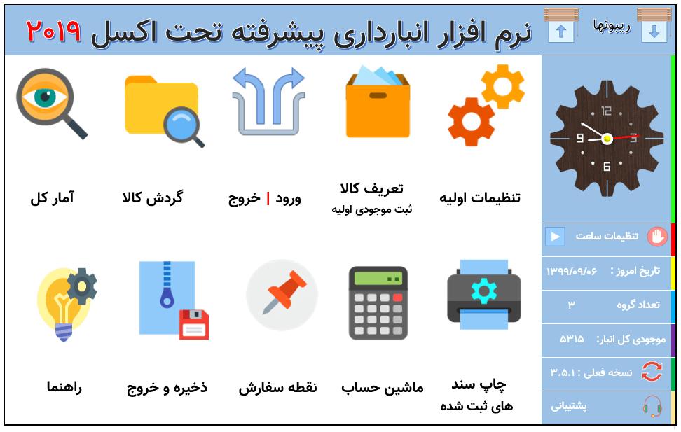 نرم افزار انبار داری پیشرفته 2019 تحت اکسل. نسخه 3.5.1