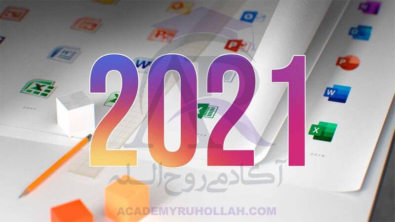 آموزش نصب آفیس 2021 به همراه روش اکتیو کردن