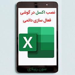 آموزش-نصب-اکسل-در-گوشی-موبایل