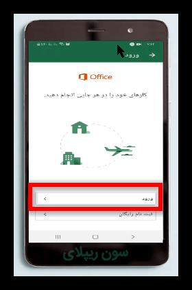 آموزش نصب اکسل 2019 در گوشی موبای